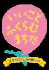 まちだ〇ごと大作戦2018-2020ロゴ